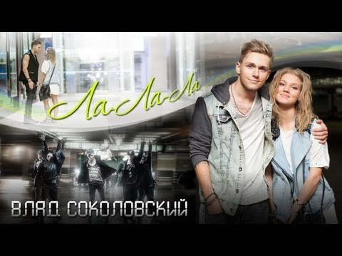 NEW 2013! Влад Соколовский - Ла-ла-ла (audio prod. by Tema Yurev) Official video