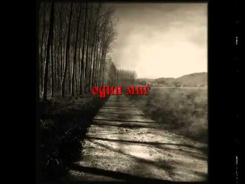 Loc Dog ft. Levon - Лети