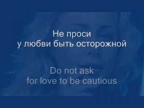 Tina Karol - Above the Clouds / Выше облаков (lyrics & translation)