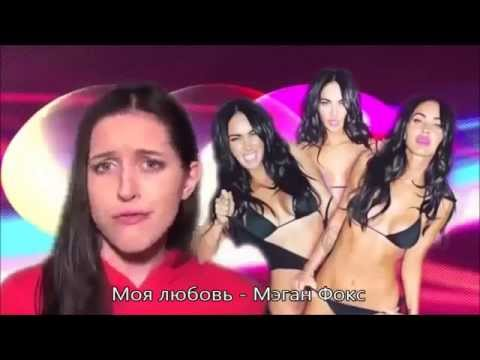 Мэган Фокс Kate Clapp - My Love Is Megan Fox SPOOF Willow Smith - Whip My Hair с субтитрами