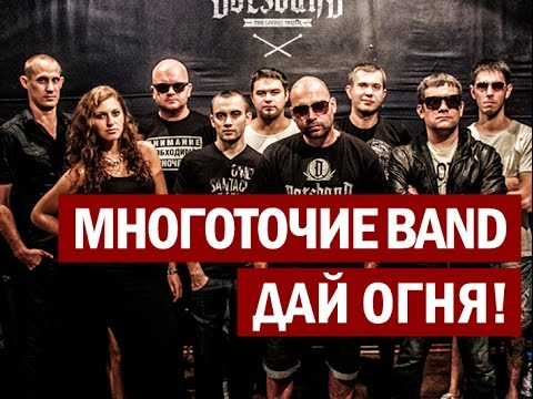 "Многоточие Band ""Дай Огня!"" OFFICIAL VIDEO"