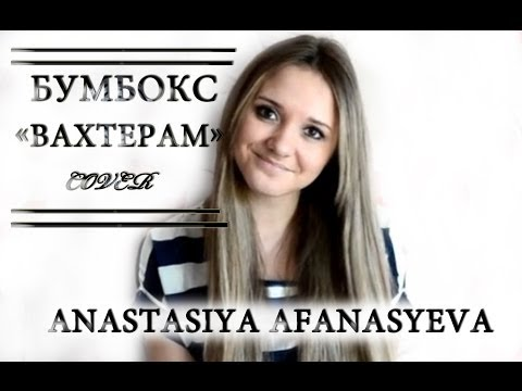 Бумбокс - Вахтерам (cover by Anastasiya Afanasyeva)