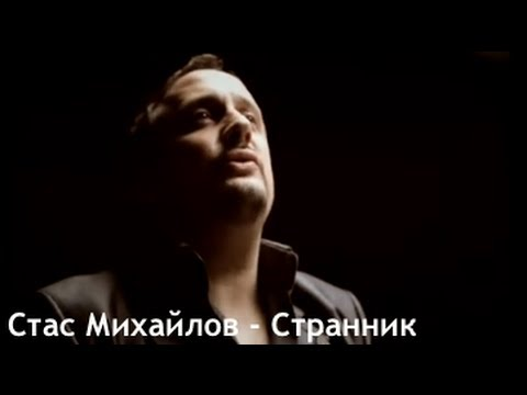 Стас Михайлов - Странник (Official video StasMihailov)