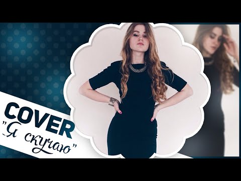 #SINGING: Christina Torubarova - Я скучаю (cover Гайтана)
