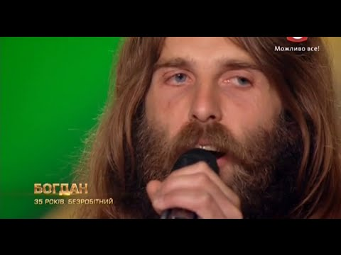 Богдан Совык - Born To Be Wild - Steppenwolf cover| Седьмой кастинг «Х-фактор-6» (03.10.2015)