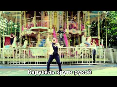 [RUSSIAN LITERAL] PSY - GANGNAM STYLE