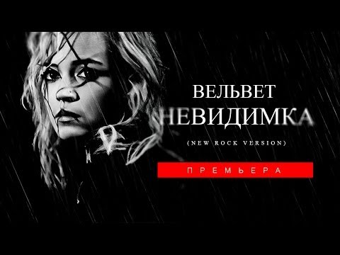 Премьера! Вельвет — Невидимка (New Rock Version)