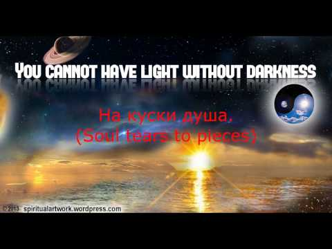 Арктида- Грань добра и зла/Borderline of Good and Evil (lyrics and translation)