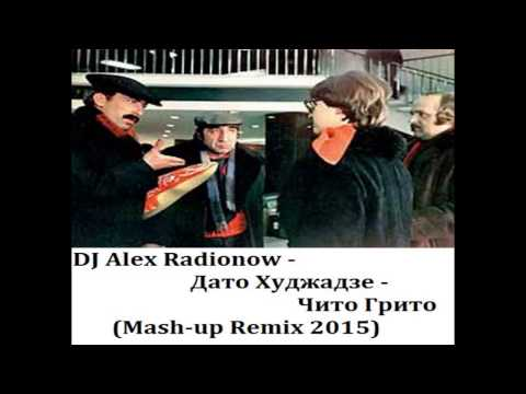 DJ Alex Radionow - Дато Худжадзе - Чито Грито (Мимино) (Mash-up Remix 2015)