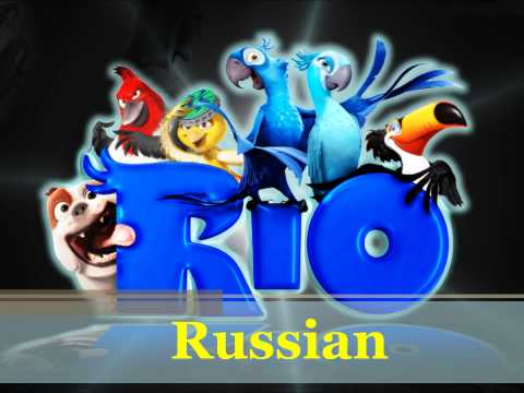 Rio - Real in Rio - Russian - Chipmunk Version