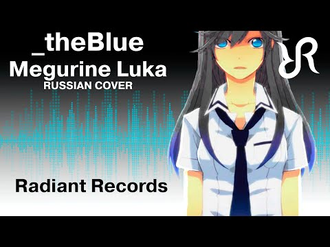 [Nika Lenina] _theBlue {Megurine Luka RUSSIAN cover by RR} / VOCALOID