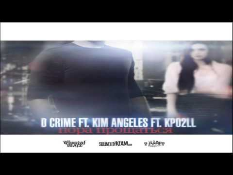 D Crime feat. Kim Angeles & Kpo2LL - Пора прощаться (Glacial beatz Prod.) (Sound by KeaM)
