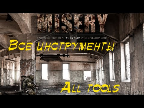 MISERY 2.1.1 Инструменты (Tools for All Classes)