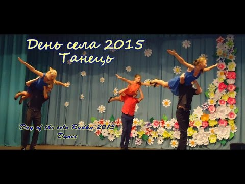 День села 2015 - Танець • Day of the selo Rudka 2015 - Dance |1080p HD|