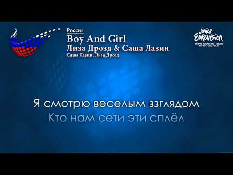 "[2010] Лиза Дрозд и Саша Лазин - ""Boy And Girl"" (Россия) - [Караоке версия]"