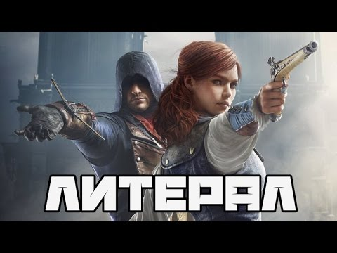 Литерал (Literal): Assassin's Creed Unity (Arno CG Trailer)