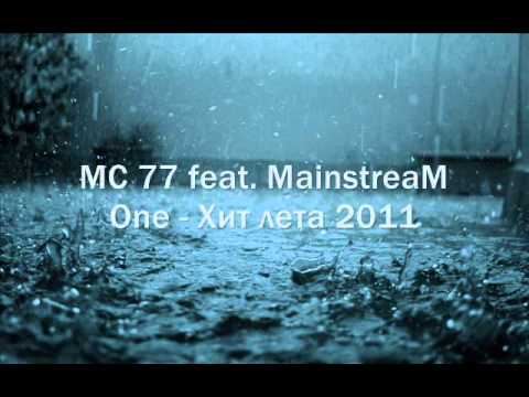 MC 77 FEAT. MAINSTREAM ONE - ХИТ ЛЕТА 2011.wmv