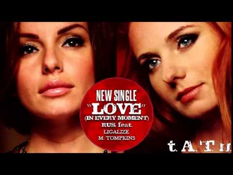 t.A.T.u. - Любовь В Каждом Мгновении (Love In Every Moment) (Ballad Version Maks Divine)