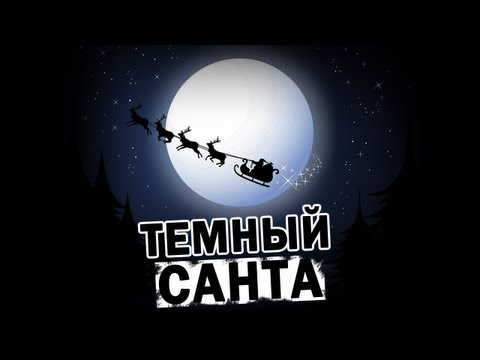 Тёмный Санта / The Dark Claus [Trailer Jam]
