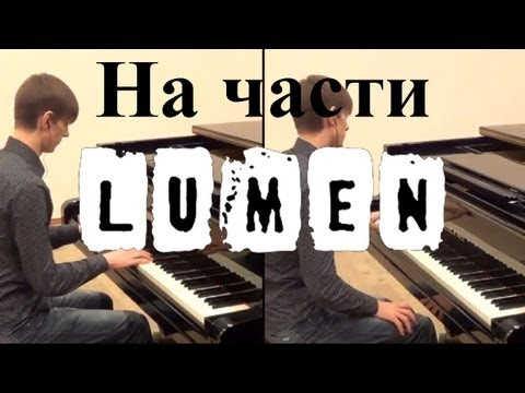 Люмен - На части (Instrumental Piano Cover)