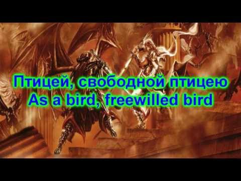 Арктида/Arktida-Поднимайся/Get Up (lyrics and translation)