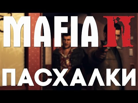 Пасхалки в Mafia II [Easter Eggs]