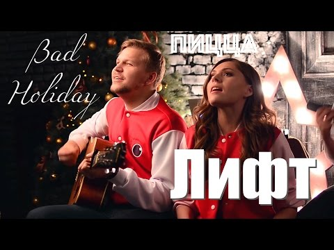 Bad Holiday – Лифт (OFFICIAL VIDEO / ПИЦЦА COVER)