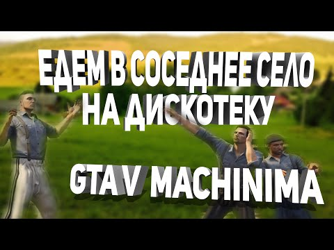 Едем в соседнее село на дискотеку - GTA V Machinima