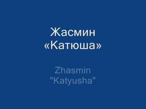 Zhasmin - Katyusha / Жасмин - Катюша (lyrics & translation)