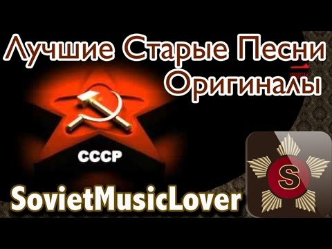 Гимн СССР (оригинал) USSR Anthem (original)