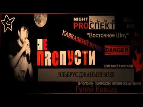 "Джанмирзоев Эльбрус - Царица Remix Radio Edit ""Кавказ Stiyle"""