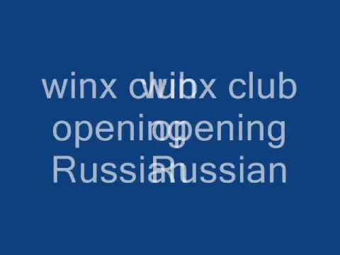 winx club russian opening