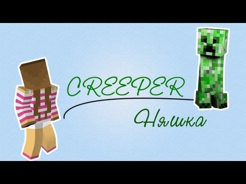 """Крипер-няшка :3""- A Minecraft Parody of SEREBRO's Song №1"