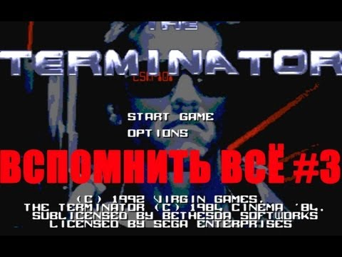 Вспомнить всё #3 Terminator and Terminator 2: Judgment Day (SEGA)