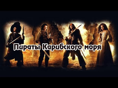 Пираты Карибского моря & Scotty - Pirates of the Caribbean (Dave Darell Remix)