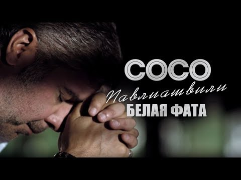 "Сосо Павлиашвили ""Белая фата"" (official HD video)"