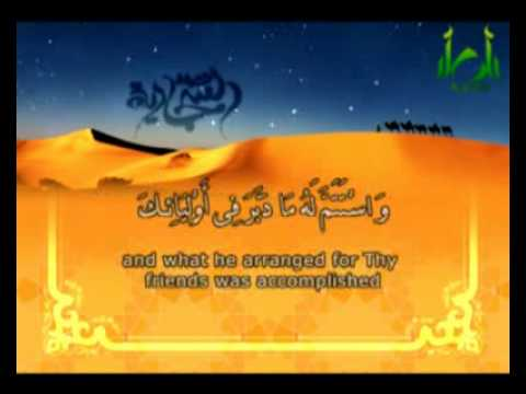 02. Sahifa Al-Kamila: Blessing upon Muhammad and his Household - Recited by Hussain Ghareeb