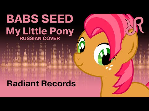 [RRchoir] Babs Seed {Daniel Ingram RUSSIAN cover by RR} / My Little Pony: Friendship is Magic