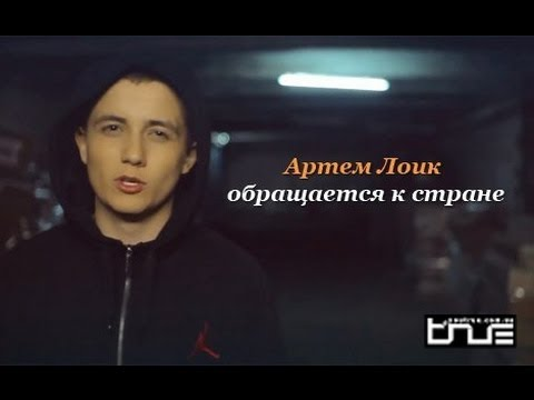 Артем Лоик - Звездная страна (2012, OFFICIAL VIDEO)