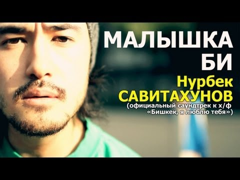 Oakland, CeeTee and Nurbek - Малышка Би (OST