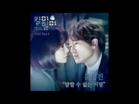 Kill Me Heal Me Original Soundtrack (OST) [Full]